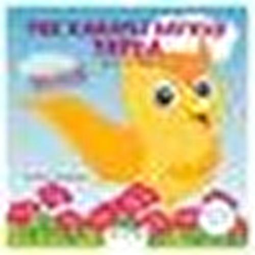Single Wing Owl Tayga Turkish Baby Book